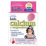 Key Sun All Natural Kids Calcium Plus Magnesium 12 Lozenges